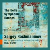 合唱交響曲『鐘』、交響的舞曲 マリス・ヤンソンス&バイエルン放送交響楽団、他