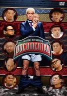 HITOSHI MATSUMOTO Presents ドキュメンタル シーズン1【DVD】