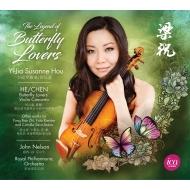 ヴァイオリン協奏曲『バタフライ・ラヴァーズ(梁山伯と祝英台)』、他 イージャ・スザンヌ・ホウ、ジョン・ネルソン&ロイヤル・フィル
