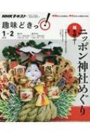 今年こそ願いがかなう!? 開運!神社めぐりガイド NHK趣味どきっ!