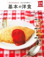 基本の洋食 実用No.1シリーズ