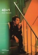 安元洋貴 1stフォトブック 40+1