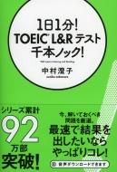 1日1分!TOEIC L&Rテスト千本ノック! 祥伝社黄金文庫