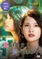恋の始まり夢の終わり DVD-BOX 通常版【イベント参加券無し】