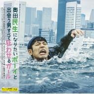 奥田民生になりたいボーイと出会う男すべて狂わせるガール Blu-ray 豪華版