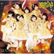 はちみつロケット 〜黄金の七人〜【初回限定盤A】 (+Blu-ray)