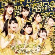 はちみつロケット 〜黄金の七人〜【初回限定盤B】 (+Blu-ray)