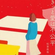 きっと愛は不公平 【初回限定盤】(+DVD)