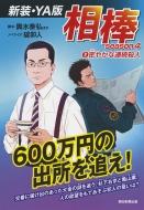 新装・YA版 相棒season4-2 密やかな連続殺人