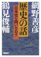歴史の話 日本史を問いなおす 朝日文庫
