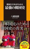 韓国と日本がわかる最強の韓国史 扶桑社新書