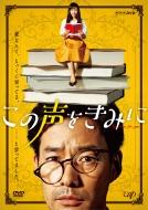 NHKドラマ10「この声をきみに」DVD-BOX