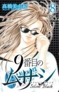 9番目のムサシ サイレント ブラック 8 ボニータ・コミックス