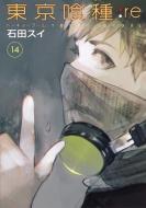 東京喰種トーキョーグール:re 14 ヤングジャンプコミックス