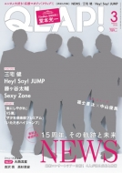 QLAP! (クラップ)2018年 3月号