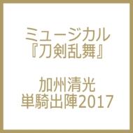 Musical[touken Ranbu] -Kashuu Kiyomitsu Tanki Shutsujin 2017-