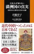 日本人が知らない満洲国の真実 封印された歴史と日本の貢献 扶桑社新書