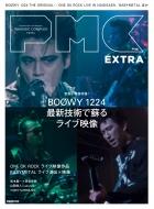 ぴあMUSIC COMPLEX EXTRA ぴあムック