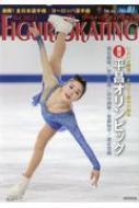 ワールド・フィギュアスケート 81
