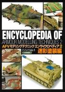 AFVモデリングテクニック エンサイクロペディア2 迷彩編