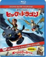 ヒックとドラゴン スペシャル・コレクターズ・エディション