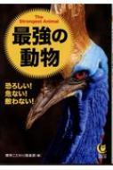 恐ろしい!危ない!敵わない!最強の動物 KAWADE夢文庫