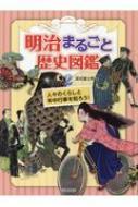 明治まるごと歴史図鑑 2 人々のくらしと年中行事を知ろう!
