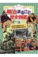 明治まるごと歴史図鑑 3 世の中を揺るがした大きな出来事を学ぼう!