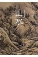 日本の水墨画 1 山水