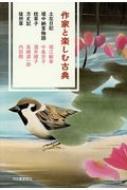 作家と楽しむ古典 土左日記・堤中納言物語・枕草子・方丈記・徒然草