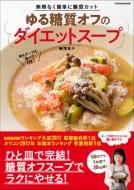 ゆる糖質オフのダイエットスープ 扶桑社ムック