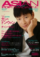 ASIAN POPS MAGAZINE 131号