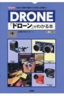 「ドローン」がわかる本 「技術」「産業や趣味での活用」「法規制」! I/O BOOKS