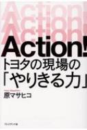 Action! トヨタの現場の「やりきる力」