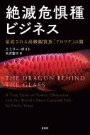 絶滅危惧種ビジネス 量産される高級観賞魚「アロワナ」の闇