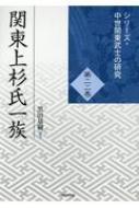 関東上杉氏一族 シリーズ・中世関東武士の研究