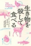 生き物を殺して食べる 亜紀書房翻訳ノンフィクション・シリーズ3