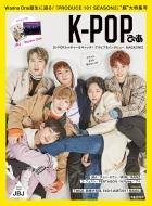 K-POPぴあ -Produce101 Season2大特集号-(ぴあムック)