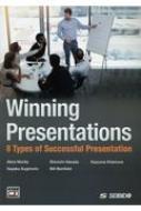 Winning Presentations 動画で学ぶ英語プレゼンテーション‐覚えておきたい8つのモデル