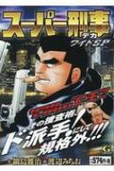 スーパー刑事ワイドsp Gコミックス