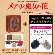 【Loppi・HMV限定】メアリと魔女の花 コレクターズ・エディション:4K Ultra HD+ブルーレイ(数量限定)「ティブ&ギブ ミニポンポンマスコット」付き