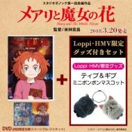 【Loppi・HMV限定】メアリと魔女の花 DVD「ティブ&ギブ ミニポンポンマスコット」付き