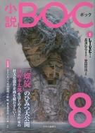 小説BOC 8