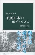 戦前日本のポピュリズム 日米戦争への道 中公新書