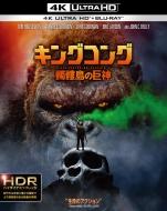 キングコング:髑髏島の巨神 <4K ULTRA HD&ブルーレイセット>(2枚組)