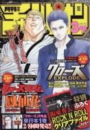 月刊少年チャンピオン 2018年 3月号