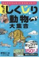 もっとしくじり動物大集合 愛らしくて面白いポンコツな動物たち150種以上!
