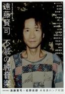 遠藤賢司 不滅の純音楽 MUSIC MAGAZINE (ミュージックマガジン)2018年 2月号増刊