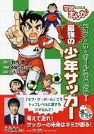 学習まんが「オフ・ザ・ボール」でめざせ! 最強の少年サッカー 学習まんがスポーツ