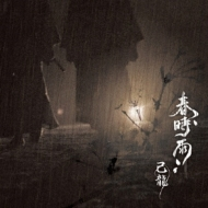 Haru Shigure